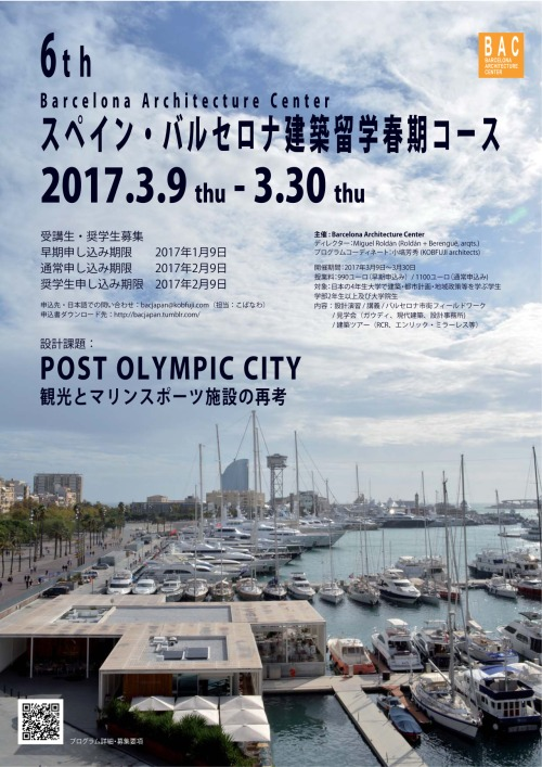 bac-japan-2017-poster