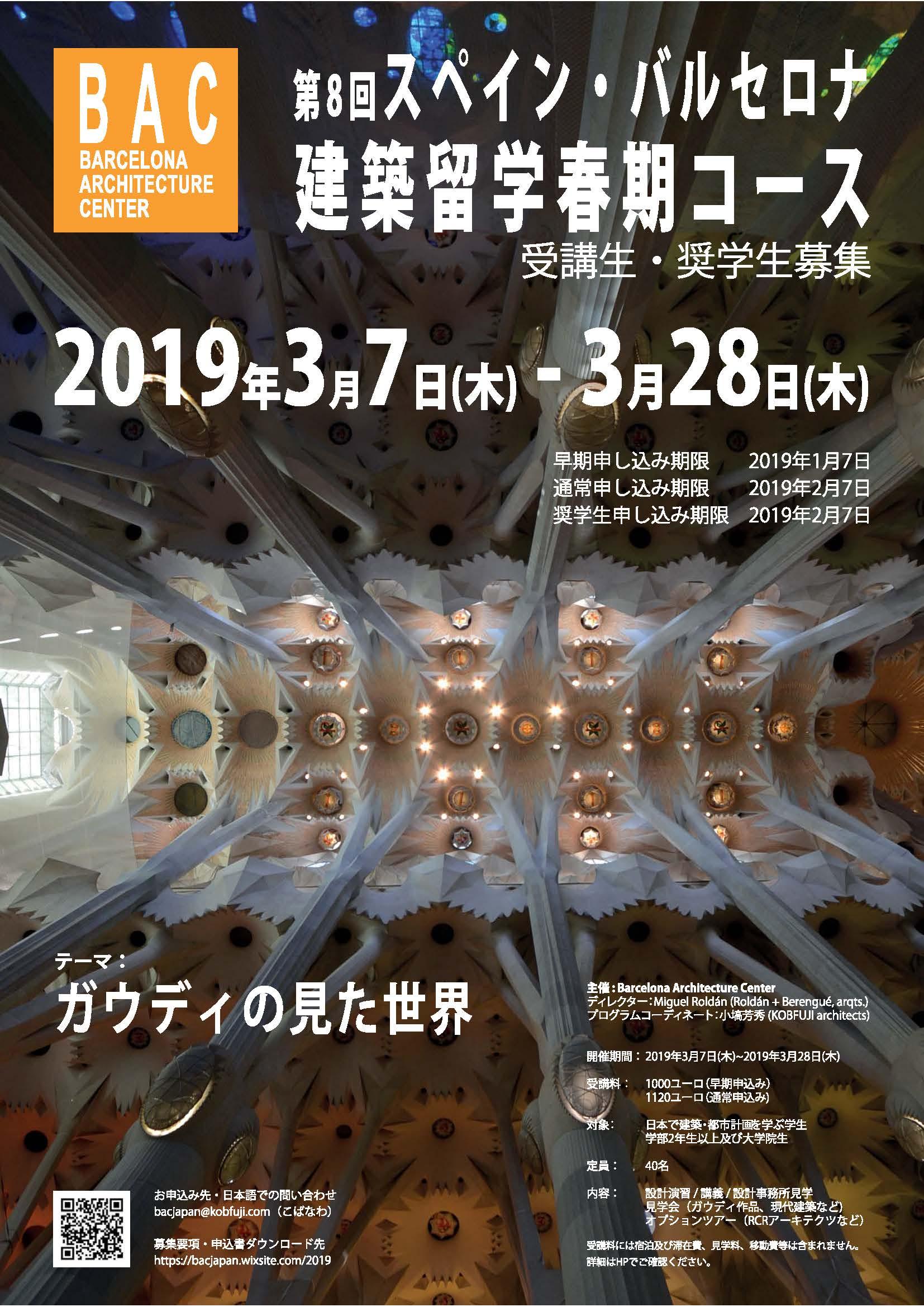 BAC2019_poster_final_A4